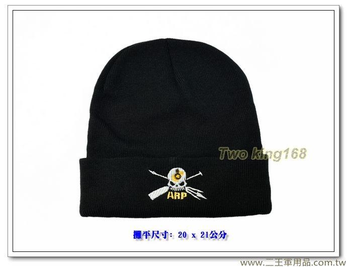 海軍陸戰隊兩棲偵搜部隊毛帽 2-64-5-200元
