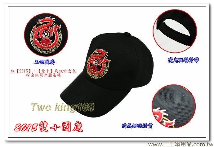 104年雙十國慶紀念帽(金銀蔥立體電繡)(黑色排汗)【NO2-55】