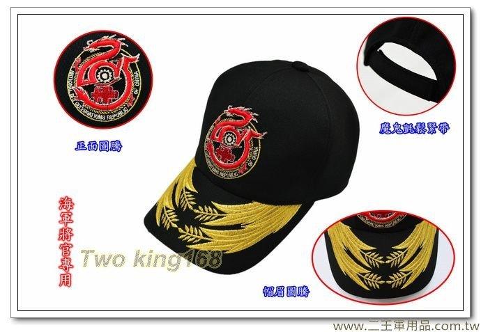 104年雙十國慶紀念帽(海軍將官專用)(金銀蔥立體電繡)(黑色排汗)【NO2-55-3】