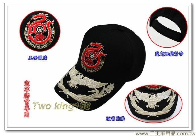 104年雙十國慶紀念帽(空軍將官專用)(金銀蔥立體電繡)(黑色排汗)【NO2-55-2】