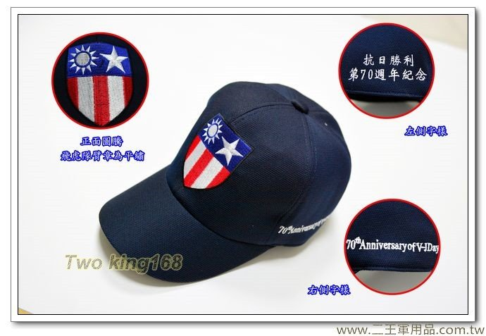 70週年抗戰勝利紀念帽(深藍色排汗帽)【2-82】320元