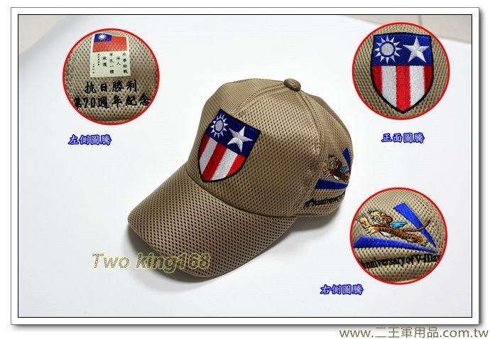70週年抗戰勝利紀念帽(三層排汗帽)(卡其色)【2-81】 390元