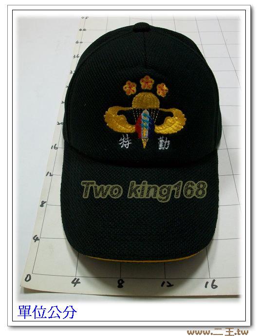 ★☆空降特戰特勤小帽★☆NO.2-41★軍帽 棒球帽 紀念帽 鴨舌帽