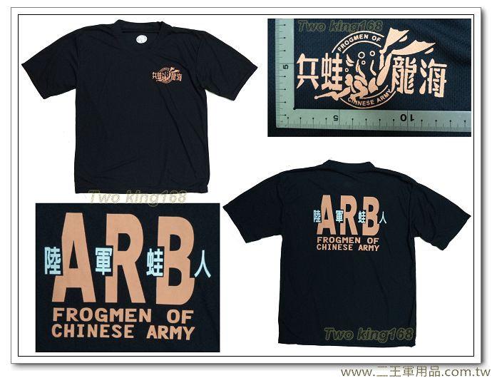 海龍蛙兵(背印英文字ARB)排汗T恤-280元-K1-13