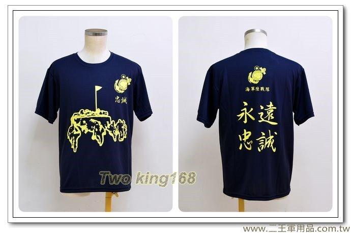 海軍陸戰隊排汗T恤(永遠忠誠-藍色)【t1-1】280元