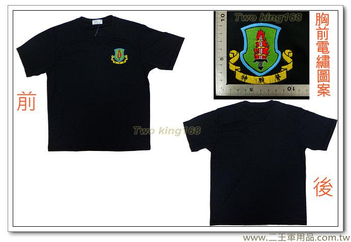 航空特戰營電繡排汗短衣(黑色圓領)-NO8-250元
