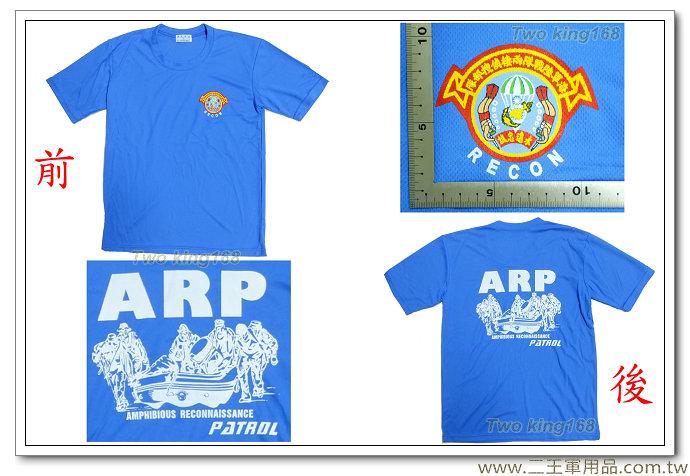 海軍陸戰隊兩棲偵搜部隊排汗衣(藍色短袖ARP)-280元-K1-2