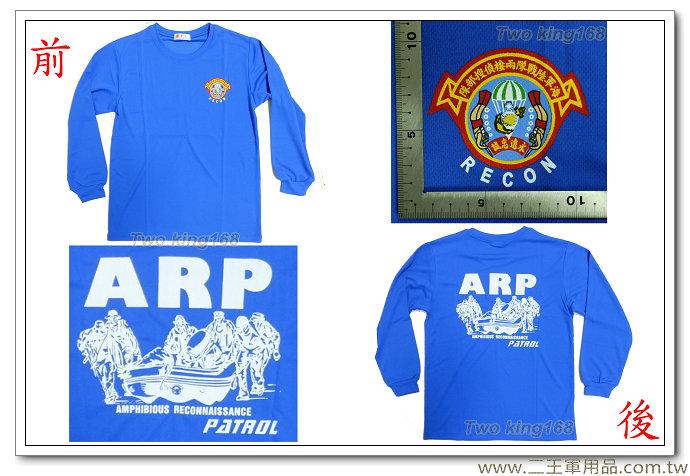 海軍陸戰隊兩棲偵搜部隊排汗衣(藍色長袖ARP)-350元-K2-3