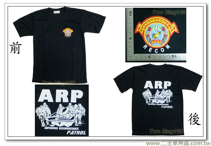 海軍陸戰隊兩棲偵搜部隊排汗衣(黑色短袖ARP)-280元-K1-1