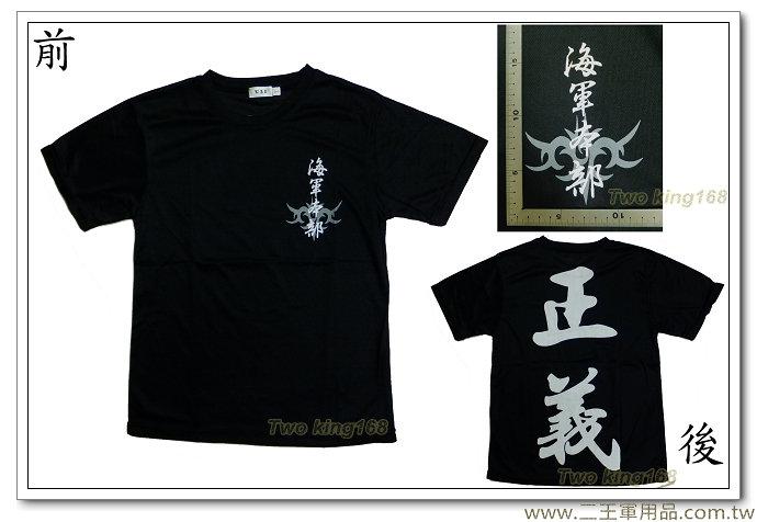 海軍本部排汗衣(黑色短袖正義白字)-海軍排汗衣-280元-K1-10