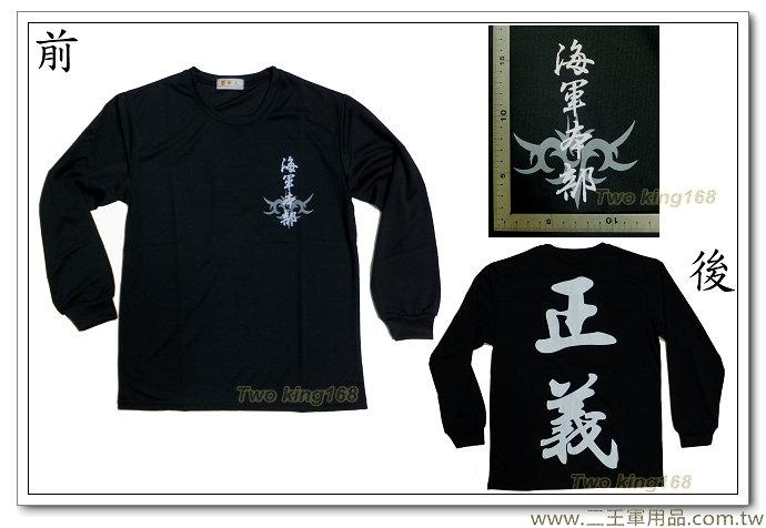 海軍本部排汗衣(黑色長袖正義白字)-海軍排汗衣-350元-K2-5