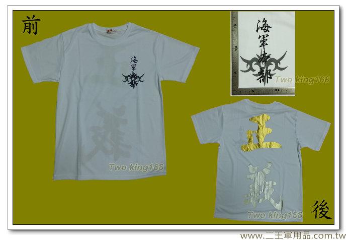 海軍本部排汗衣(白色短袖正義燙金銀字)-海軍排汗衣-330元-K1-9