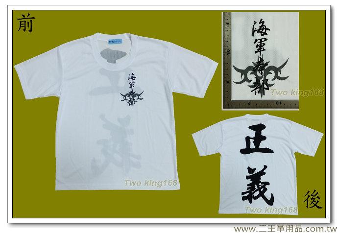 海軍本部排汗衣(白色短袖正義黑字)-海軍排汗衣-280元-K1-7