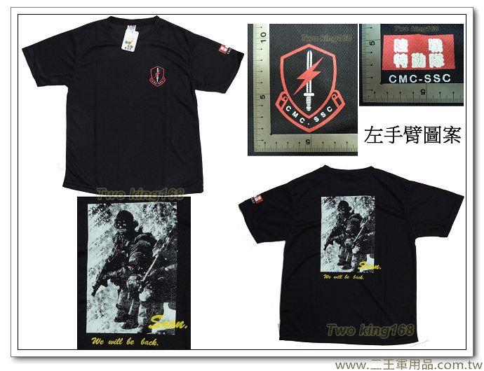 海軍陸戰隊特勤中隊-海陸特勤隊排汗T恤(短袖)-280元-K1-11