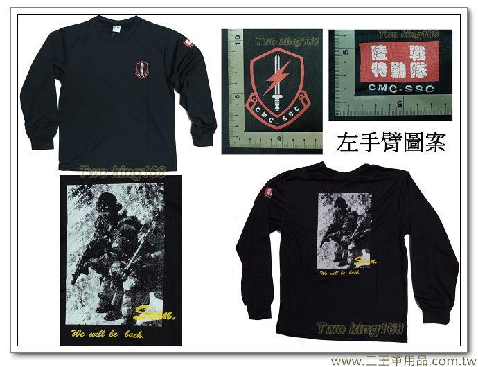 海軍陸戰隊特勤中隊-海陸特勤隊排汗T恤(長袖)-350元-K2-4