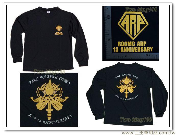 海軍陸戰隊兩棲偵搜部隊-排汗T恤-ARP13週年(長袖)-350元-K2-1