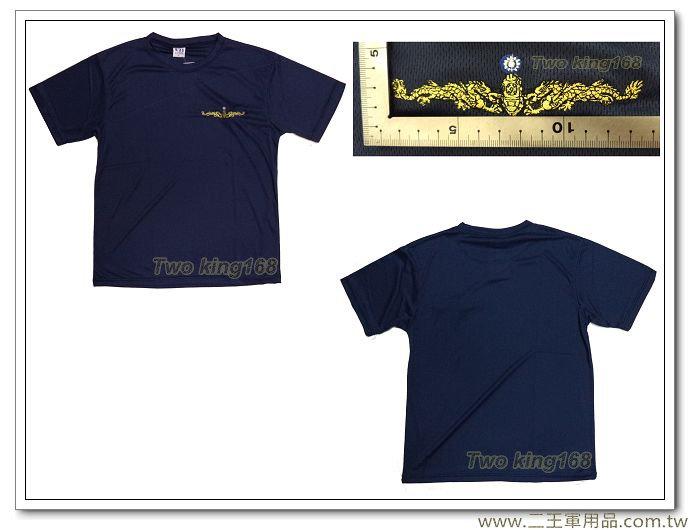 海軍救難隊徽章排汗T恤(金龍)(短袖)-280元-K1-15