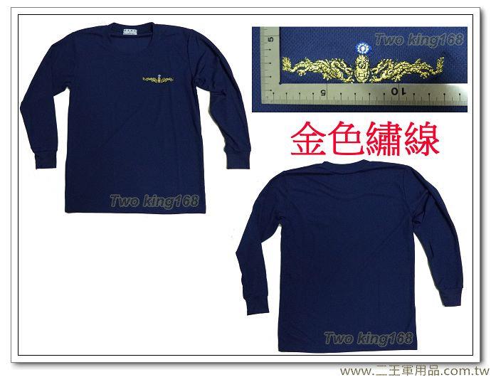 海軍救難隊徽章排汗T恤(金龍)(長袖)-350元-K2-2