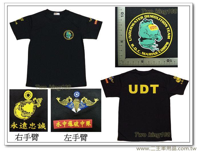 UDT水中爆破中隊(肌肉蛙)(背面印UDT)(短袖)排汗T恤-280元-K1-4