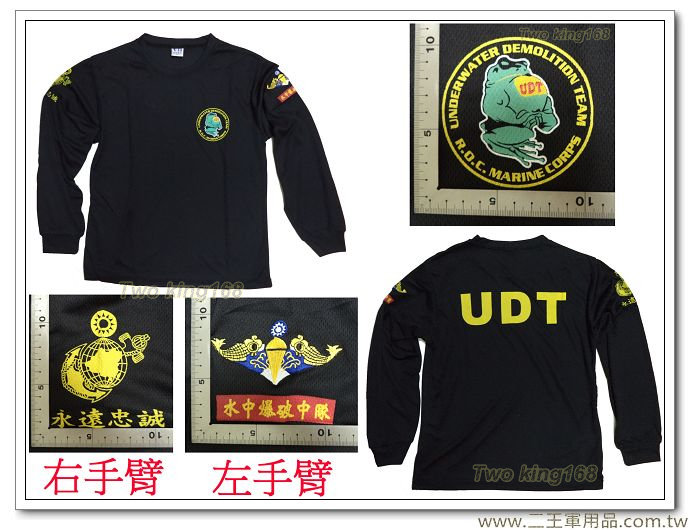 UDT水中爆破中隊(肌肉蛙)(背面印UDT)(長袖)排汗T恤-350元-K2-7