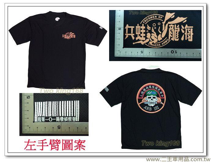 ARB101海龍蛙兵(背印骷髏)排汗T恤-280元-K1-12
