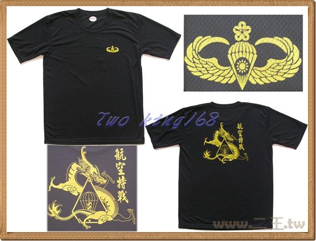 ★航空特戰排汗衫-黃色傘徽t1-8(黑)★Cosplay★T Shirt★T恤★排汗衫★陸軍★海軍★空軍