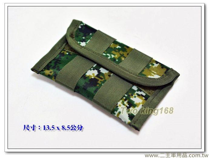 國軍數位迷彩零錢腰包(防水尼龍布)