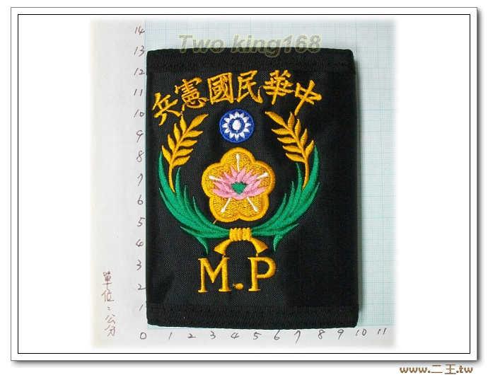 國軍防水錢包(中華民國憲兵)黑色