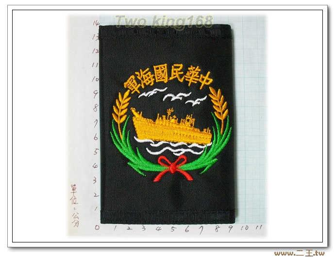 國軍防水錢包(中華民國海軍)黑色