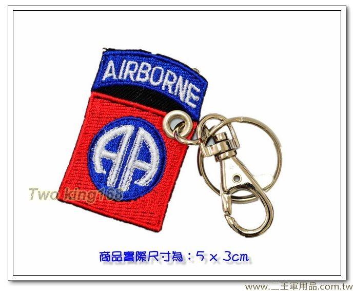 美國陸軍82空降師鑰匙圈【21-23】