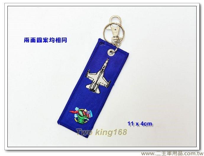 空軍第28作戰隊鑰匙圈-【24-5-1】