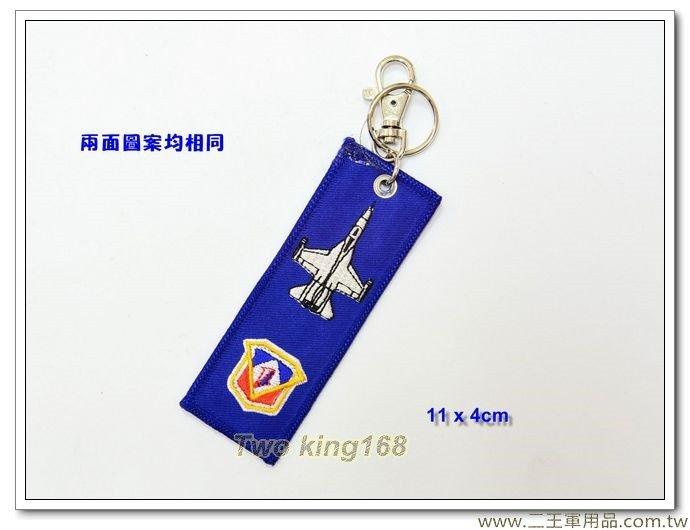 空軍443戰術戰鬥機聯隊鑰匙圈【24-8】