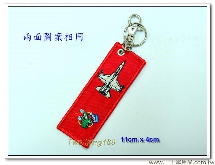 空軍第28作戰隊鑰匙圈-【24-5】-100元