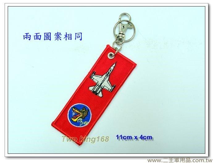 空軍第7作戰隊鑰匙圈-【24-3】-100元