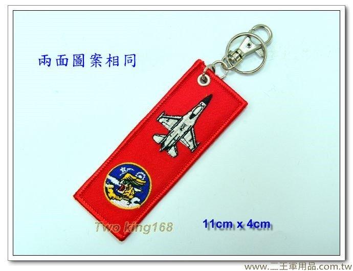 空軍第5飛行大隊鑰匙圈-【24-2】-100元