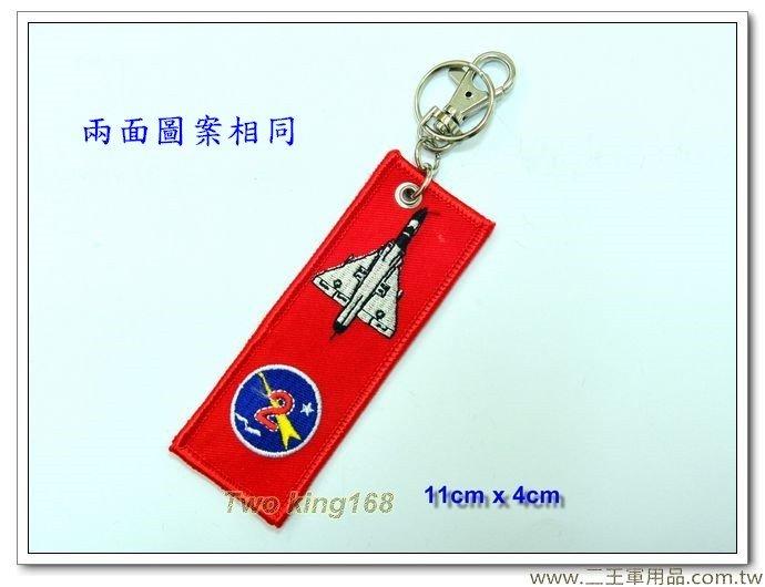 空軍499戰術戰鬥機聯隊鑰匙圈-【24-10】-100元