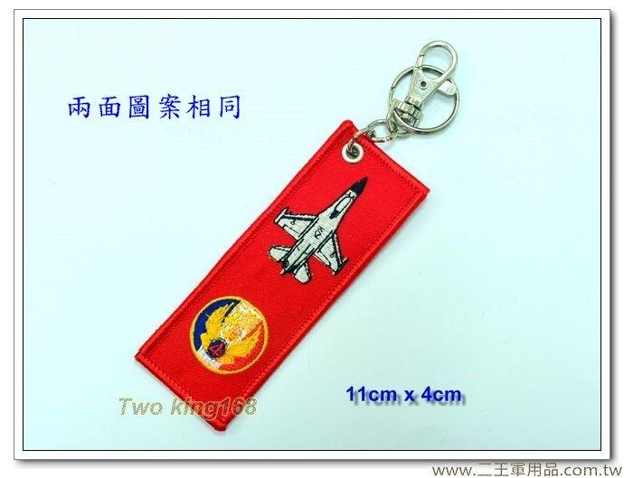 空軍455戰術戰鬥機聯隊鑰匙圈-【24-9】-100元