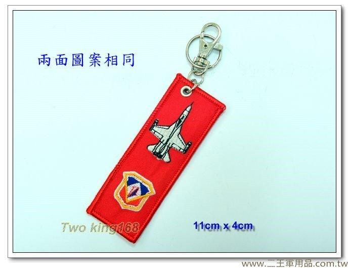 空軍443戰術戰鬥機聯隊鑰匙圈-【24-12】-100元