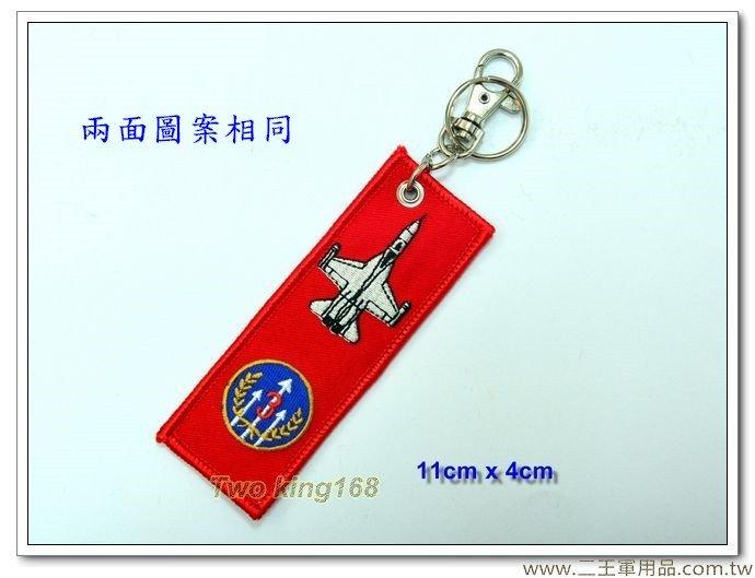 空軍427戰術戰鬥機聯隊鑰匙圈-【24-11】-100元