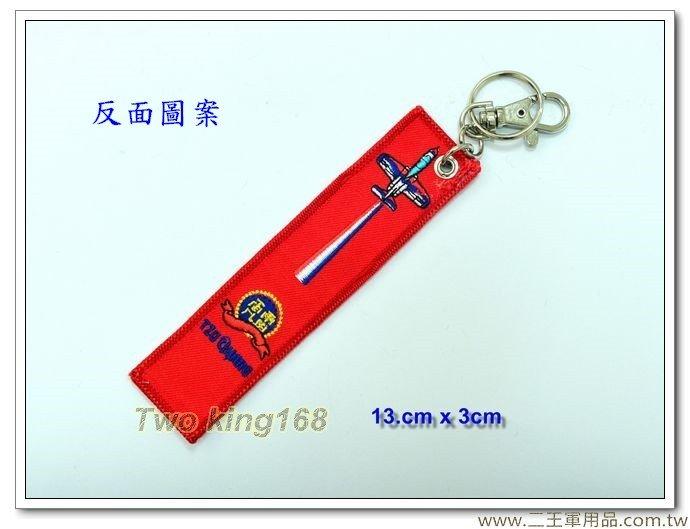 雷虎特技小組鑰匙圈-【24-6】-100元