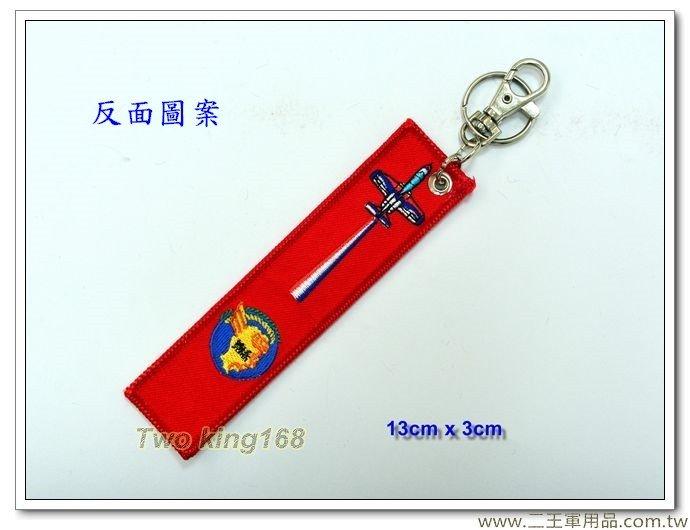 空軍軍官學校鑰匙圈-【24-1】-100元