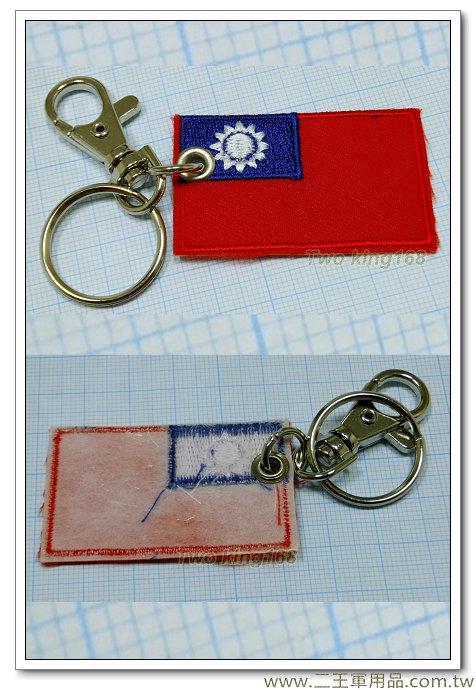 中華民國國旗(方形)鑰匙圈-21-19-1-60元
