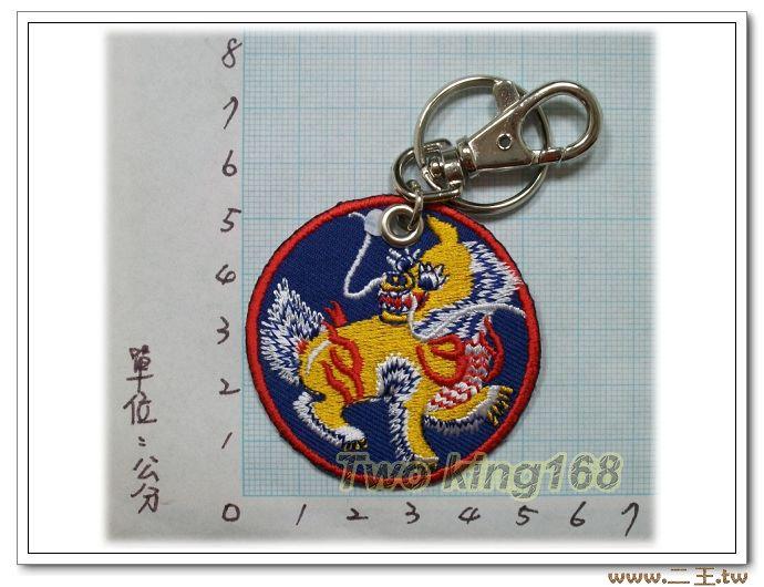 ★二王軍警防身百貨★☆憲兵鑰匙圈23-32