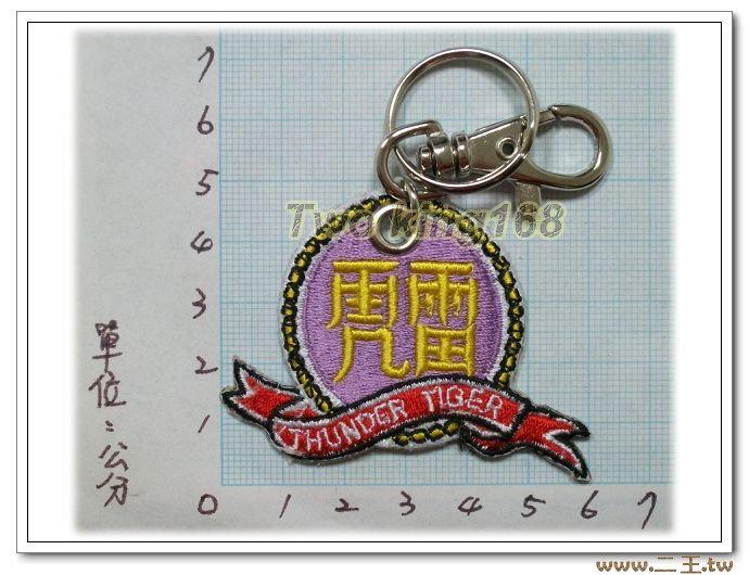 ★二王軍警防身百貨★☆雷虎鑰匙圈23-26
