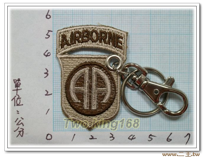 第82空降師鑰匙圈21-28