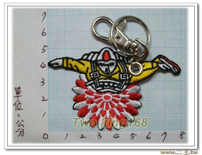 ★二王軍警防身百貨★☆神龍鑰匙圈21-44