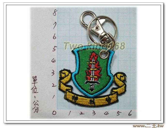 ★二王軍警防身百貨★☆特戰營鑰匙圈22-4