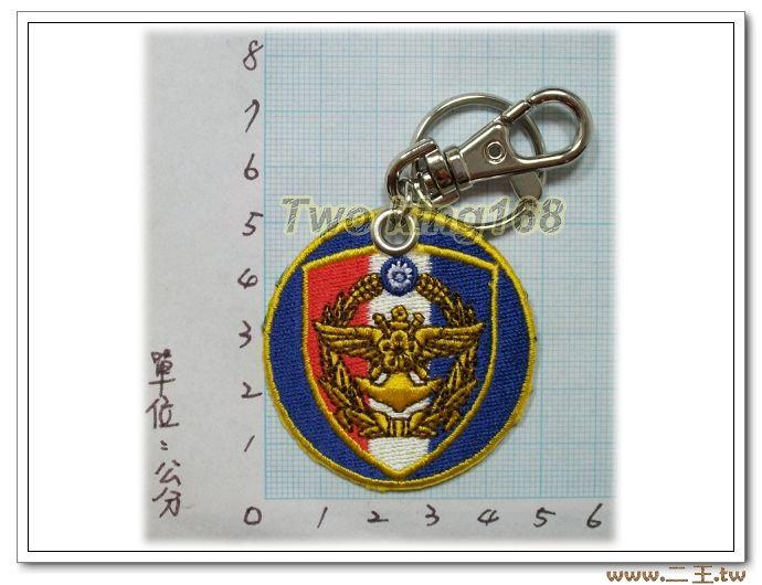 ★二王軍警防身百貨★☆政戰鑰匙圈23-3