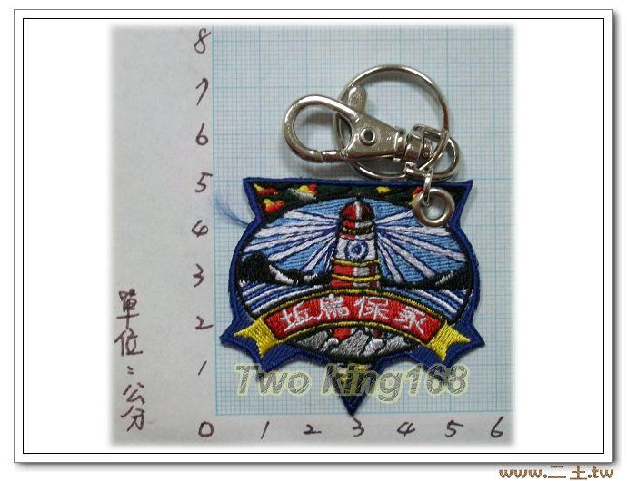 ★二王軍警防身百貨★☆海軍陸戰隊烏坵守備區/永保烏坵鑰匙圈23-16