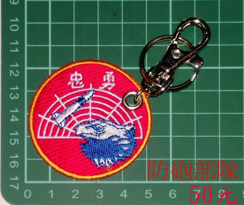 二王軍警防身百貨@防砲部隊(紅)鎖圈/鑰匙圈 23-22